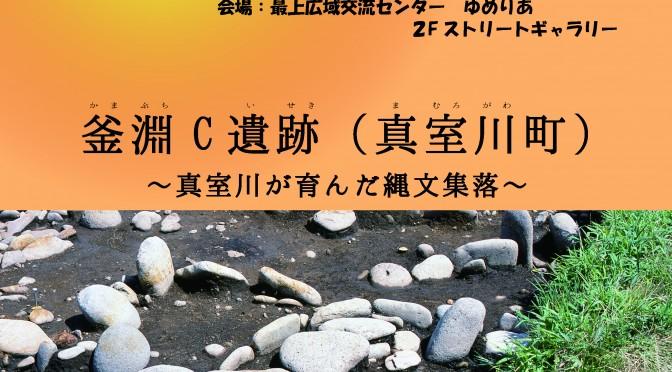 企画展「最上のあけぼの~真室川が育んだ縄文集落~」ゆめりあ(新庄市)