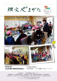 maibunyamagata57_hyousi